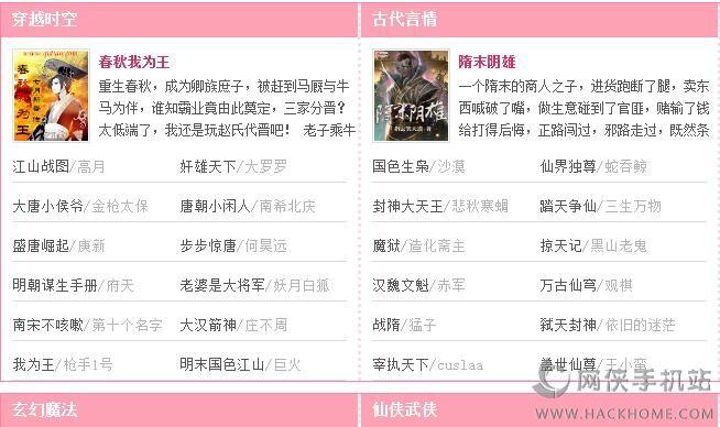 雅文言情小说免费阅读手机版下载图片