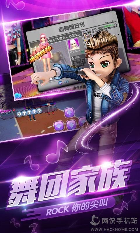 劲舞团网易官网IOS版图4: