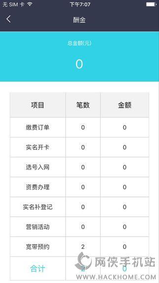 移动大掌柜app下载手机客户端图4: