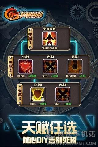 cos终极英雄手游官方网站下载图1: