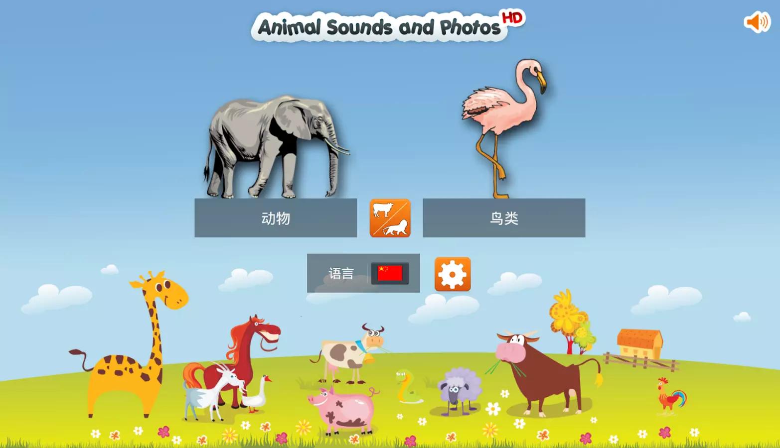这里有110种动物的声音和图片