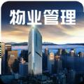 物业管理app