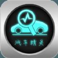 汽车精灵手机版APP v1.20