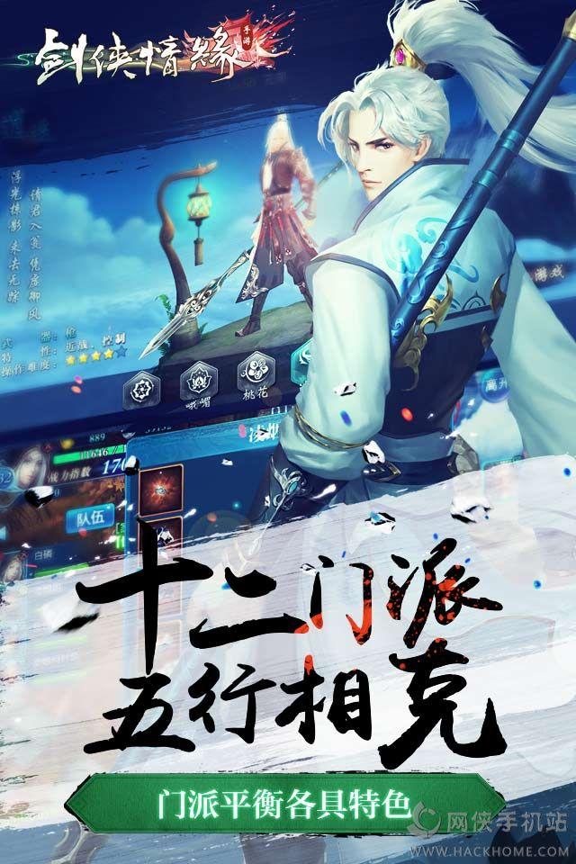 剑侠情缘手游IOS版图1: