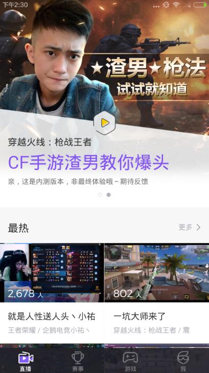 飞火电竞app评测:游戏必备神器[多图]