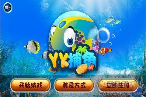 yy捕鱼游戏下载官网手机版 v1.图片