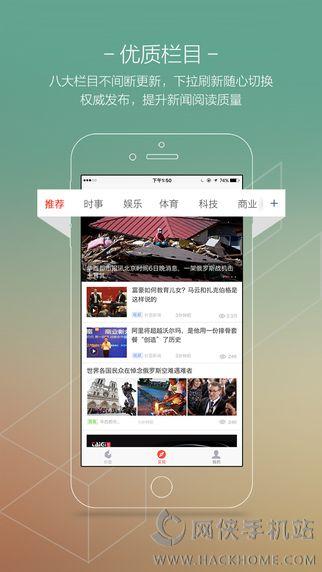 封面新闻客户端app下载图3: