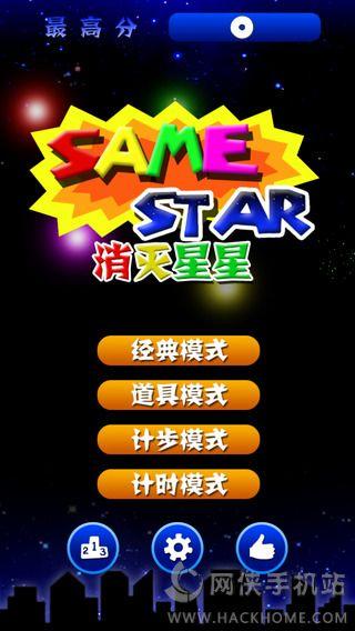 消灭星星完美版旧版中文版图3: