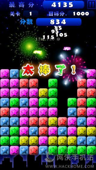消灭星星完美版旧版中文版图4: