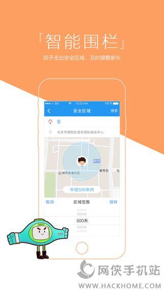 360儿童手表app下载手机版图1: