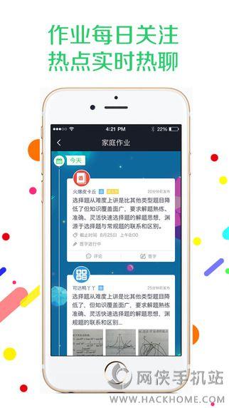 果果树家庭版下载手机版app图1: