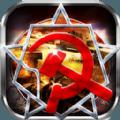 红警世界官网ios版 v1.2.5