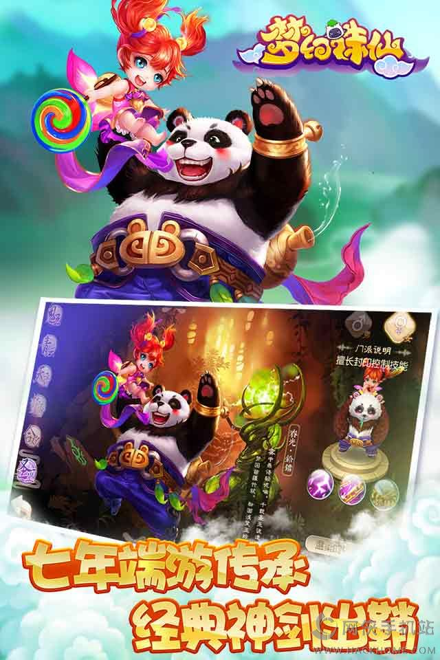 腾讯梦幻诛仙手游官网ios苹果版下载图2: