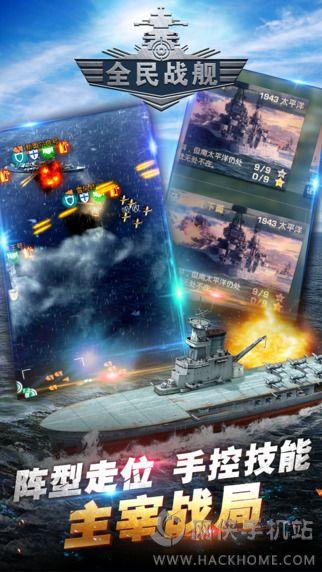 全民战舰之战舰大海战无限金币内购破解版 v1.2.