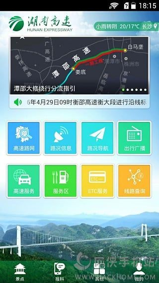 湖南高速通app下载手机版图1:
