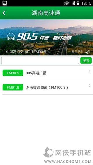 湖南高速通app下载手机版图3: