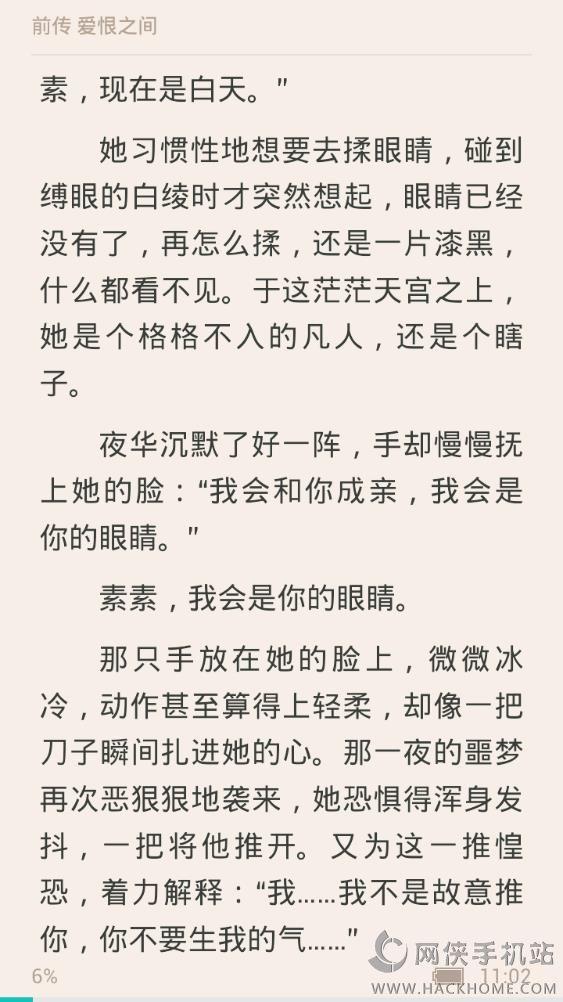 三生三世十里桃花小说下载