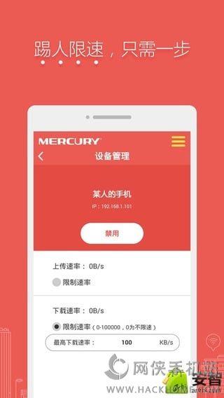 水星路由器官方app下载图4: