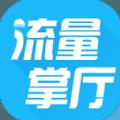 流量掌厅电信官网手机版下载 v2.5.3
