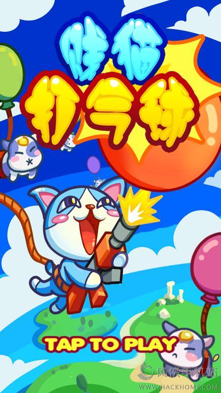 q萌的动物角色,游戏中有各种颜色的气球