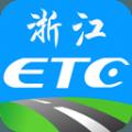浙江ETC官网版