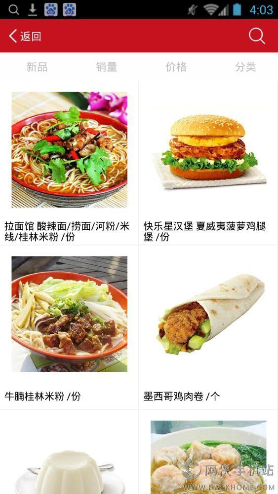 外卖点餐软件下载手机版app图2: