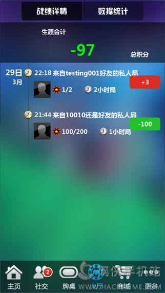 火爆扑克游戏手机版下载图2: