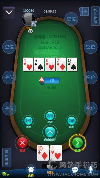火爆扑克游戏手机版下载图4: