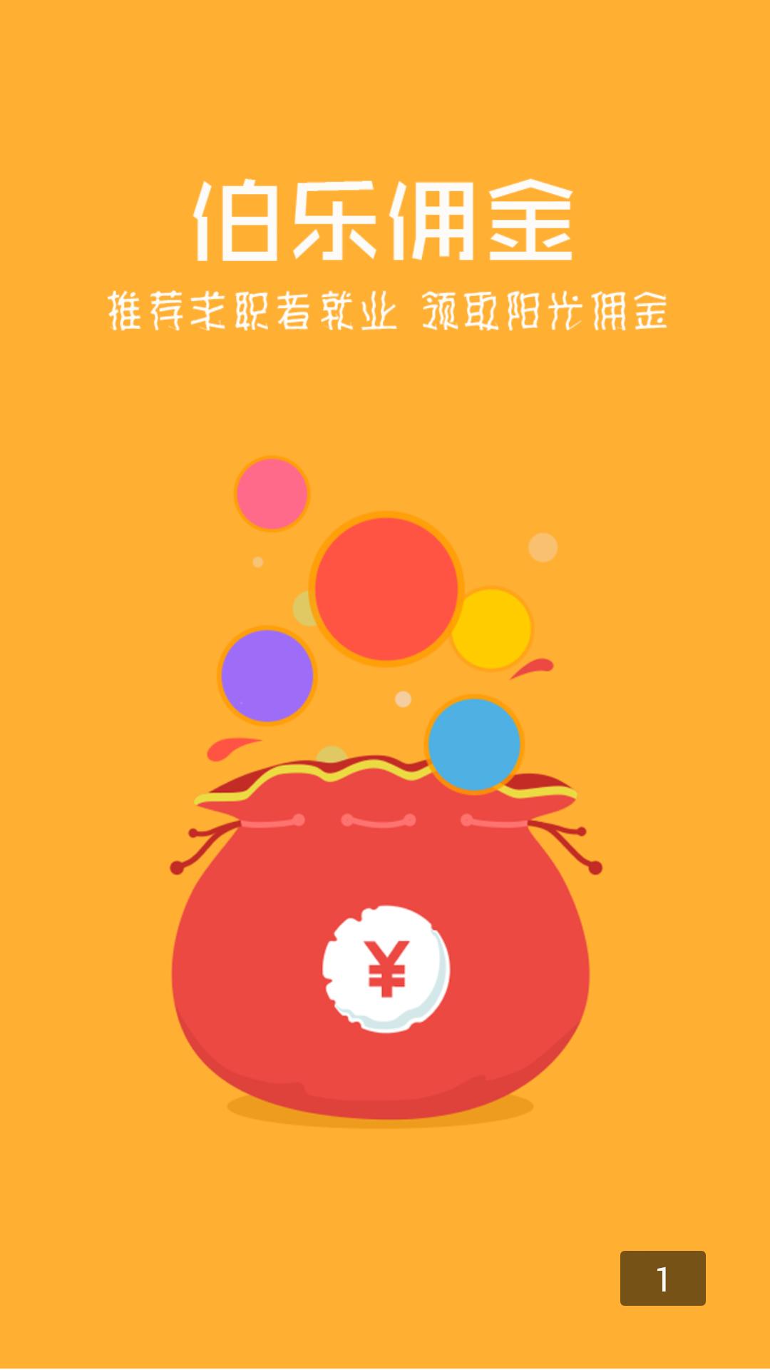 阳光人才网手机版app v1.2