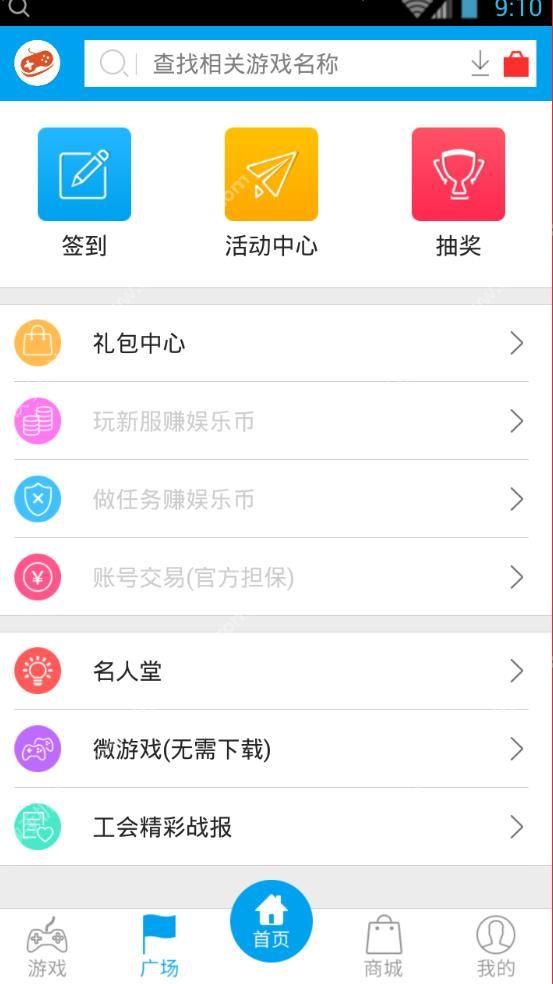 无忧玩盒子官网客户端下载安装app图1: