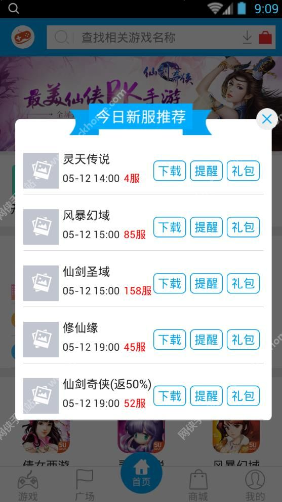 无忧玩盒子官网客户端下载安装app图3: