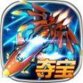 星空战机游戏安卓版 v2.0.1