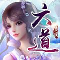 六道诛仙手游官网安卓版 v1.0.0
