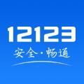 �R沂交管12123官�W最新版app下�d v2.1.2