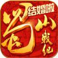 蜀山战纪之剑侠传奇结婚版下载百度版 v1.4.6.2