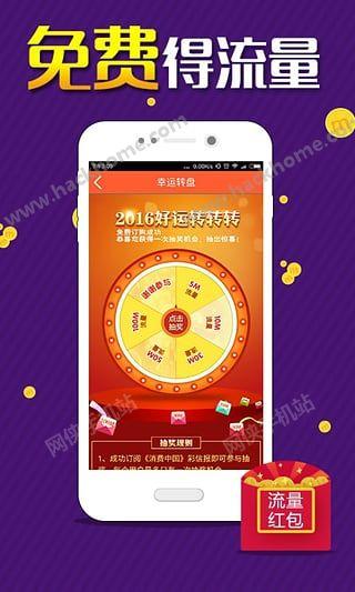中国移动爱流量官网客户端下载图3: