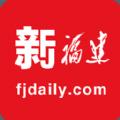 新福建新闻官网手机版app v2.0.9
