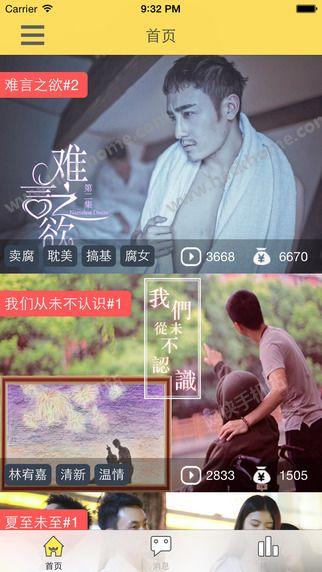 剧能玩手机版app下载图3: