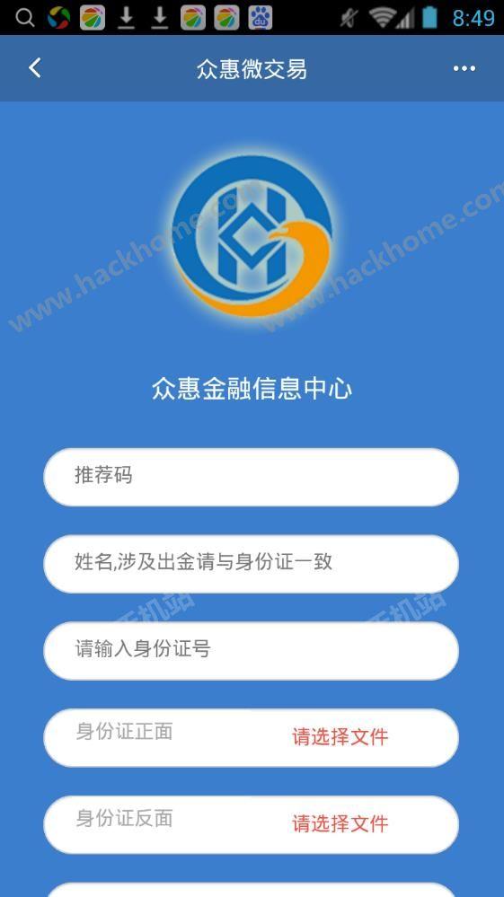 众惠微交易网appv3.
