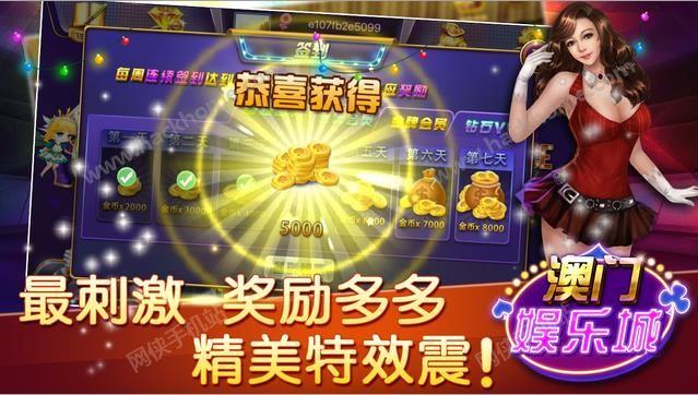 澳门娱乐城手机游戏官方版图4: