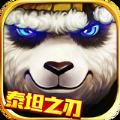 太极熊猫端午节独家礼包领取钻石