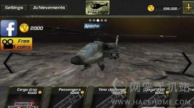 直升机3D飞行模拟游戏安卓版图1: