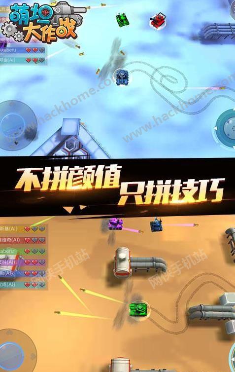 萌坦大作战手游官网正版图1: