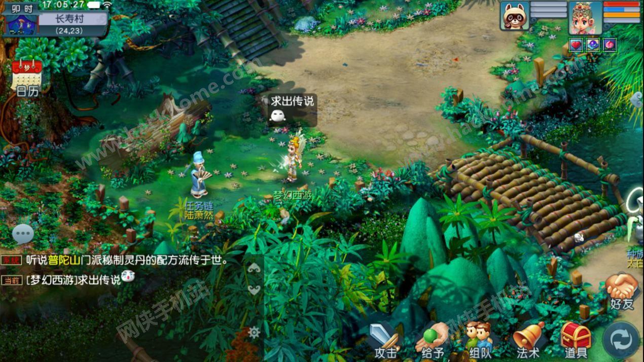 互通版不是一款新的游戏,简单来说就是手机上的梦幻西游电脑版.-
