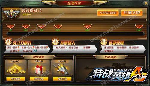 特战英雄下载手机版安卓版图4: