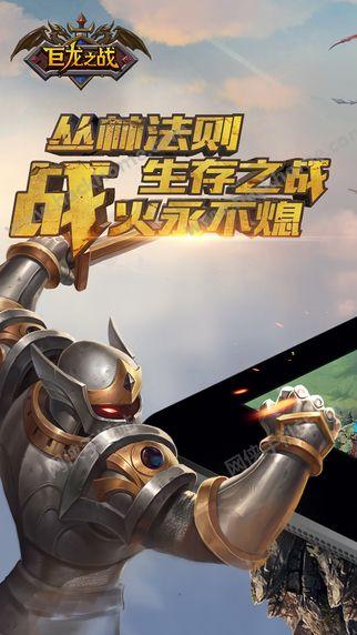 巨龙之战手游官网安卓版图1: