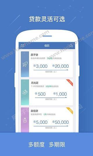 月光足贷款软件app官方下载图2: