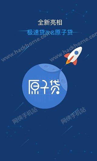 月光足贷款软件app官方下载图4: