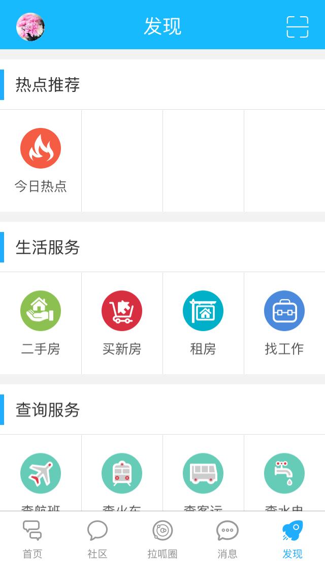 论坛app_拉呱社区论坛app下载手机版 v1.5.