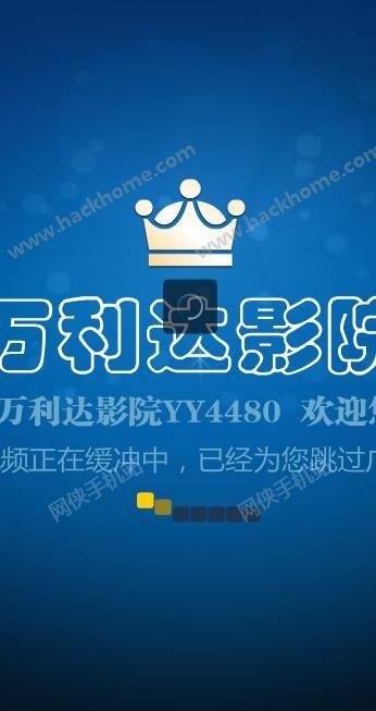 4ayy影院APP下载,4ayy影院APP下载手机版 v1.0 网侠安卓软件站图片